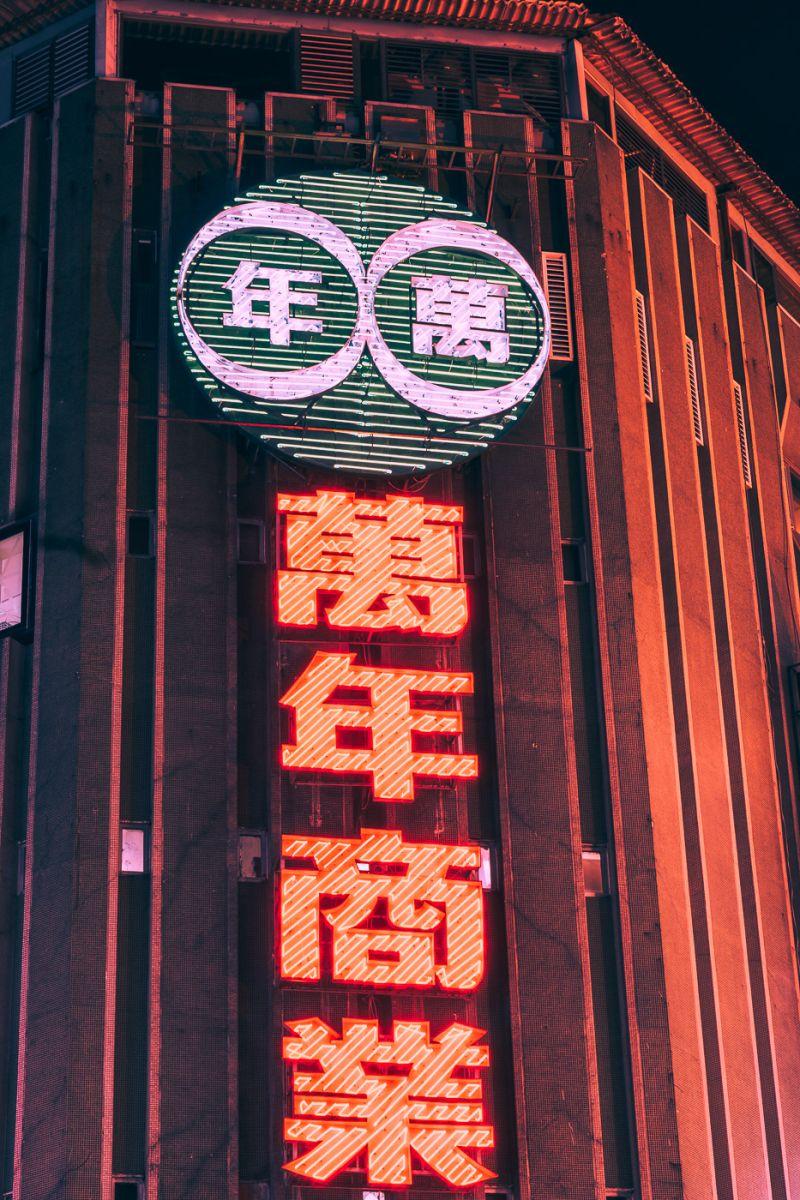 ▲他回到台北市後繼續在濃墨般地夜裡漫遊,讓自己迷失在這座城市。