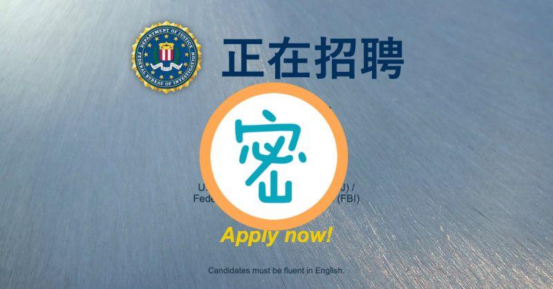 ▲美國 FBI 近來貼出招募公告。(圖/翻攝自推特 @FBIJobs )