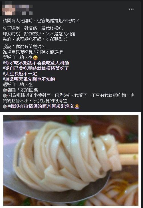 ▲女網友指出,自己吃麵時因為捲麵的動作,被對面的情侶狂酸「太做作」。(圖/翻攝爆怨公社臉書)
