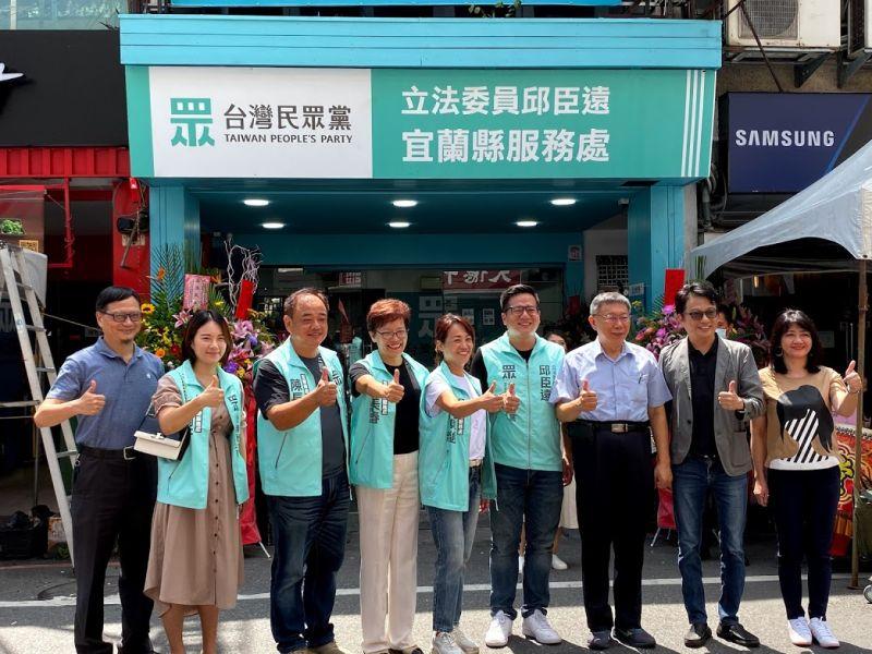 台灣民眾黨不分區立法委員邱臣遠今(18)日上午在宜蘭成立服務處