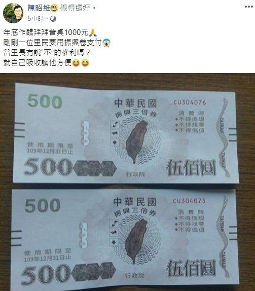 ▲南投埔里一名里長收到振興三倍券當普桌費用。(圖/翻攝自臉書)
