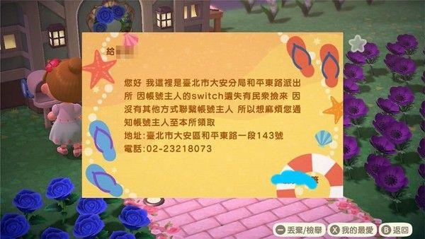 ▲網友玩《集合吧!動物森友會》意外收到警方來信。(圖/翻攝自臉書「爆廢公設」)