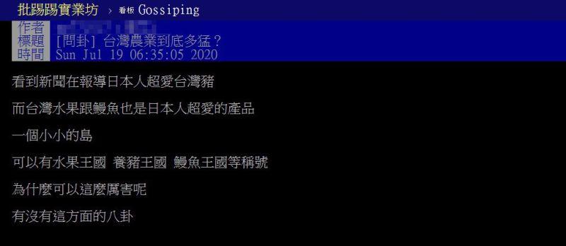 ▲網友好奇台灣農業優勢所在。(圖/翻攝自