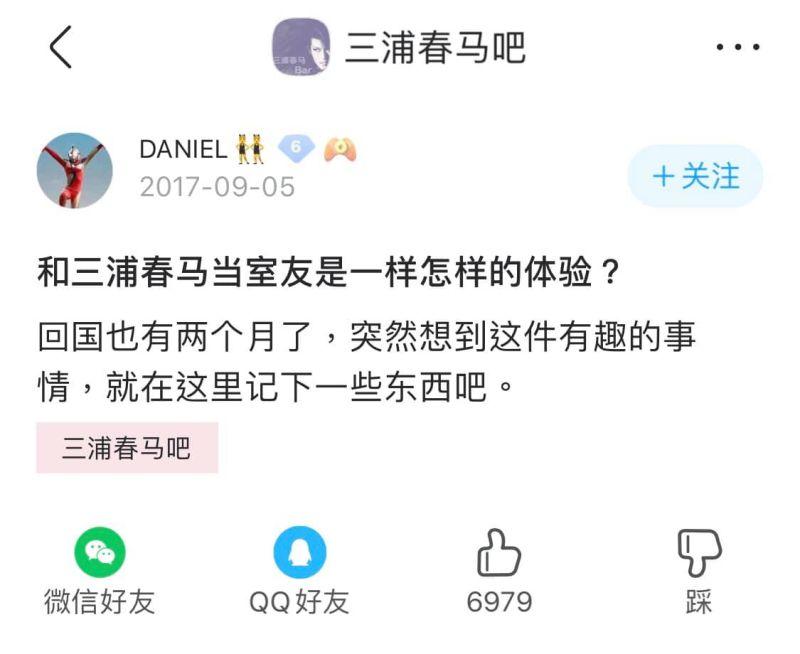 ▲一名中國網友紀錄與三浦春馬當室友的體驗。(圖/翻攝自China