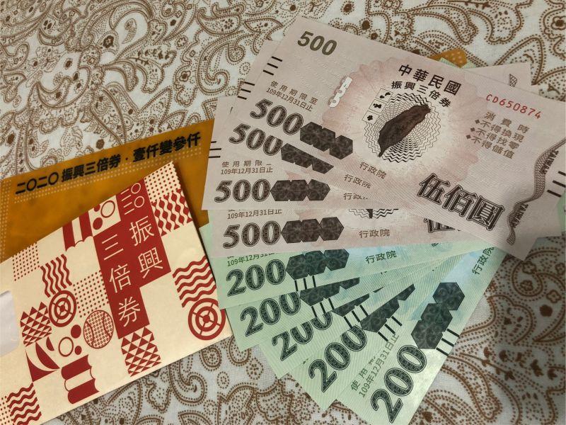 ▲行政院為振興經濟,於去年7月推出「振興三倍券」。(示意圖/NOWnews資料照片)