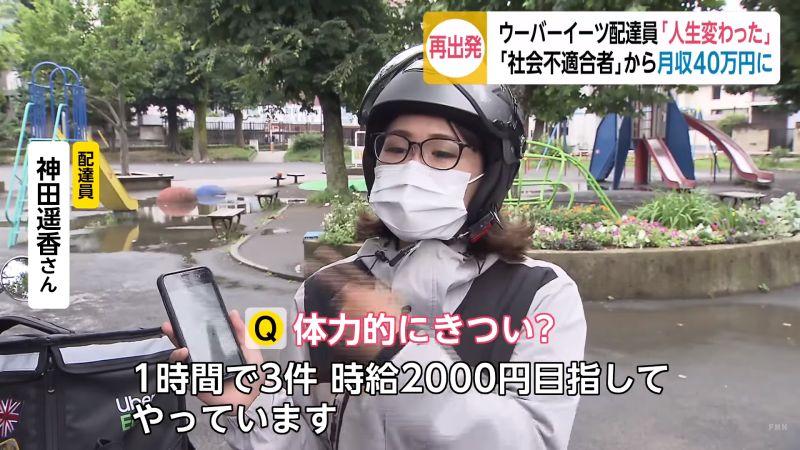 ▲日媒報導一名 23 歲女外送員以外送當正職月薪可以高達 40 萬日圓。(圖/翻攝自 YouTube)
