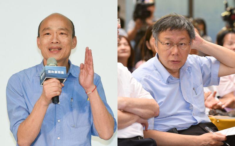 前高雄市長韓國瑜、台北市長柯文哲。