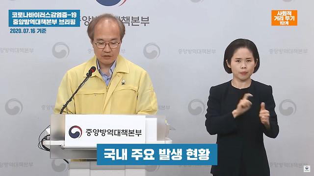 ▲南韓防疫部長。(示意圖/取自pixabay)
