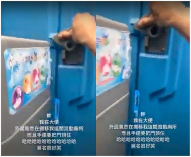 ▲一名網友在臉書社團《爆料公社》表示,朋友在外面內急,臨時找了一間流動廁所上大號,下一秒卻發生「驚世浩劫」,畫面曝光之後,立刻讓