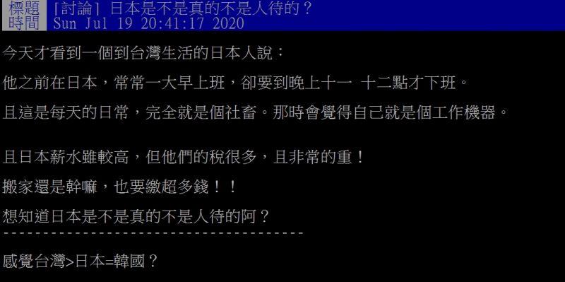 ▲網友針對曾在日本工作的當地人的言論,向大家提問「日本是不是真的不是人待的?」(圖/翻攝