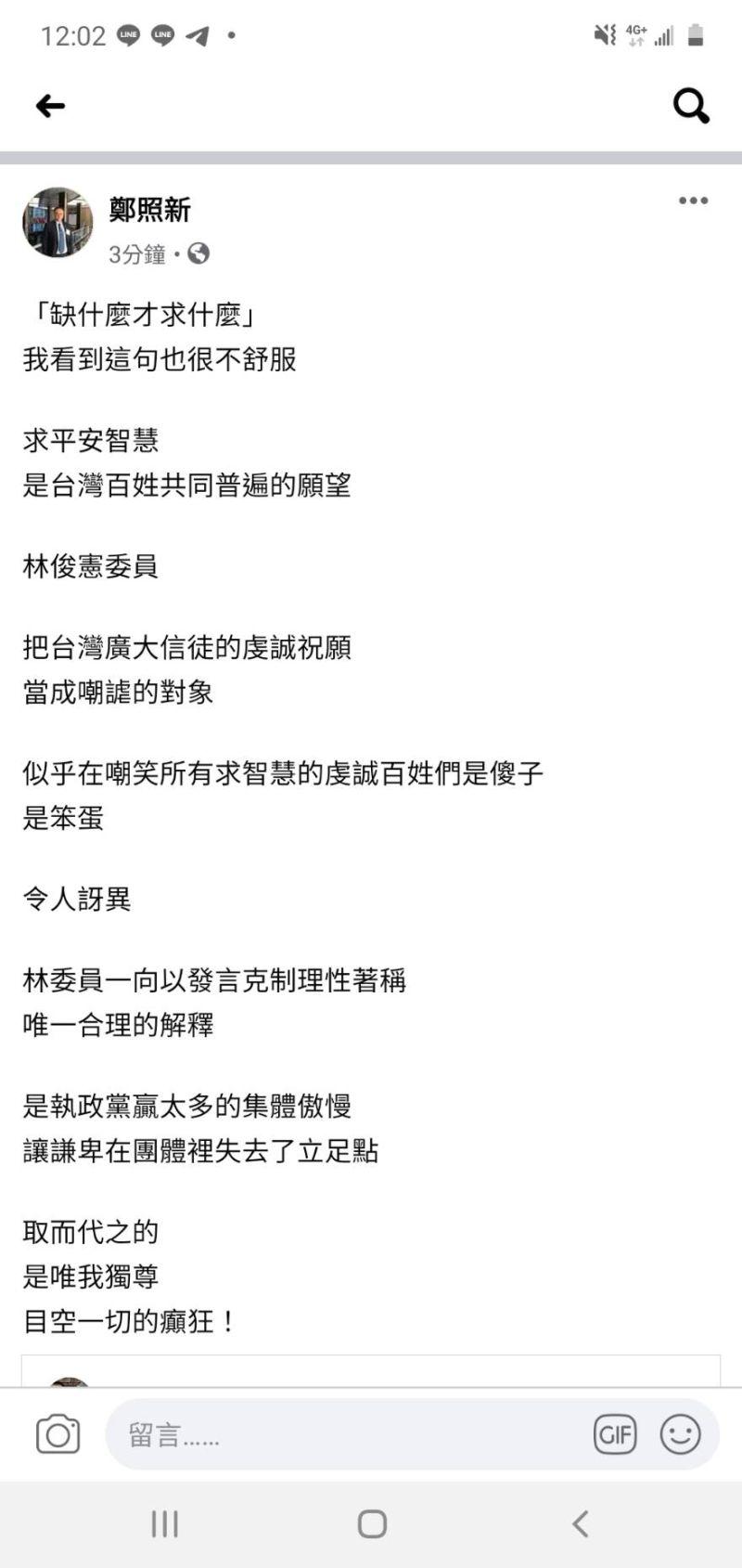▲▲李眉蓁競選總部發言人鄭照新表示,林俊憲把台灣廣大信徒的虔誠祝願當成嘲謔的對象令人訝異。(截自鄭照新臉書)