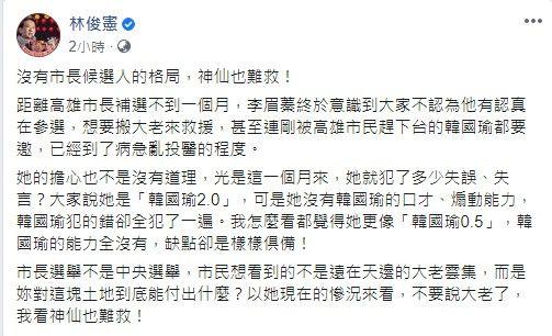 ▲林俊憲酸李眉蓁是「韓國瑜0.5」。(圖/翻攝自林俊憲臉書)