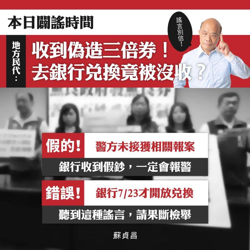 行政院長蘇貞昌指稱有偽三倍券是假消息。
