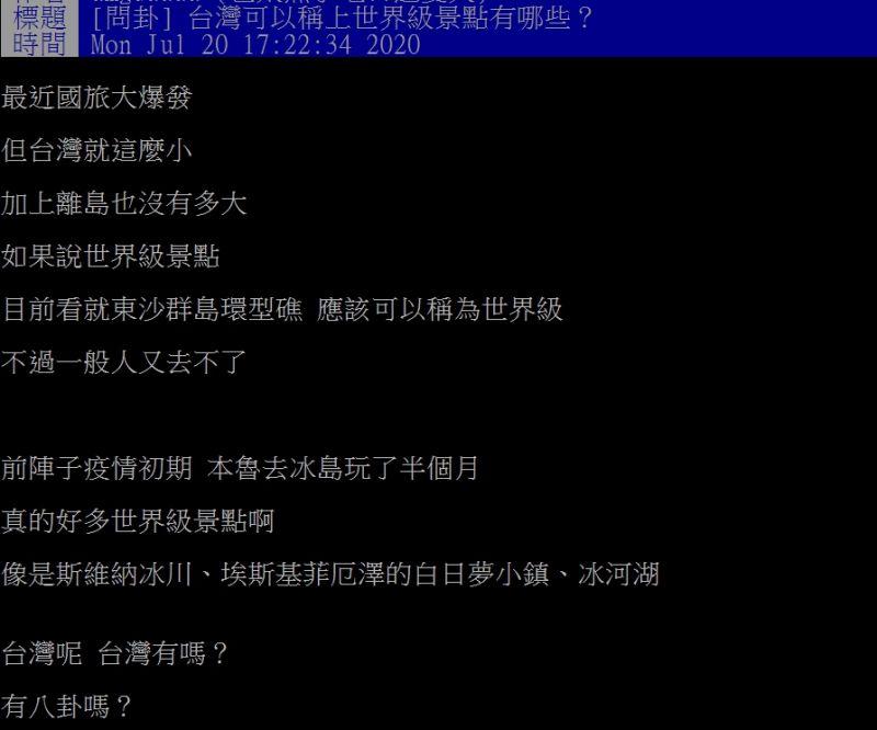 ▲網友好奇,台灣有那些稱得上是世界級的景點呢?(圖/翻攝