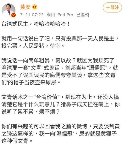 ▲黃安痛批台灣民主。(圖/黃安微博)