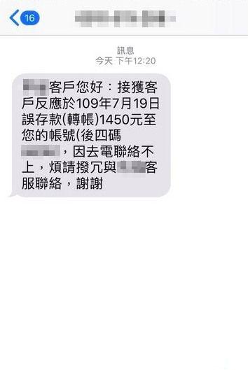 ▲網友分享自己收到陌生人匯款1450的一筆錢。(圖/翻攝PTT)