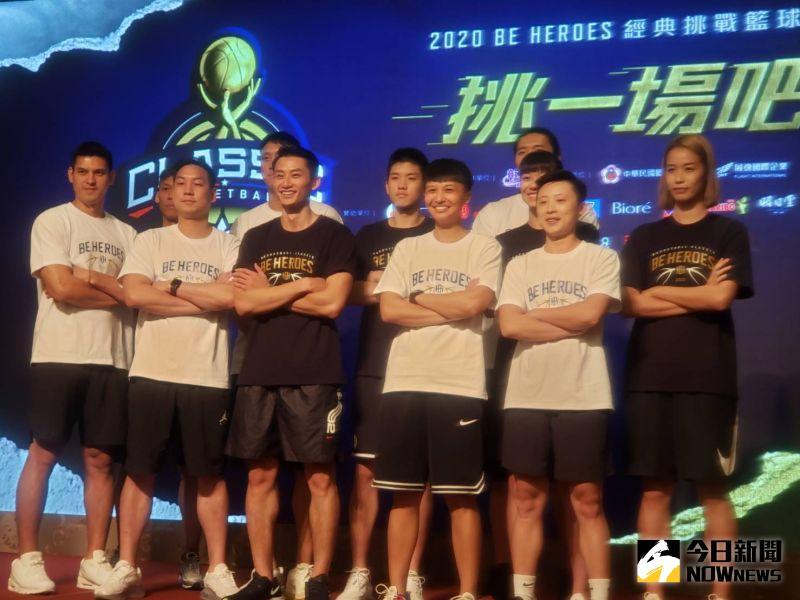 第四屆經典挑戰籃球賽記者會,邀請「黃金世代」和未來新星們一起到場響應