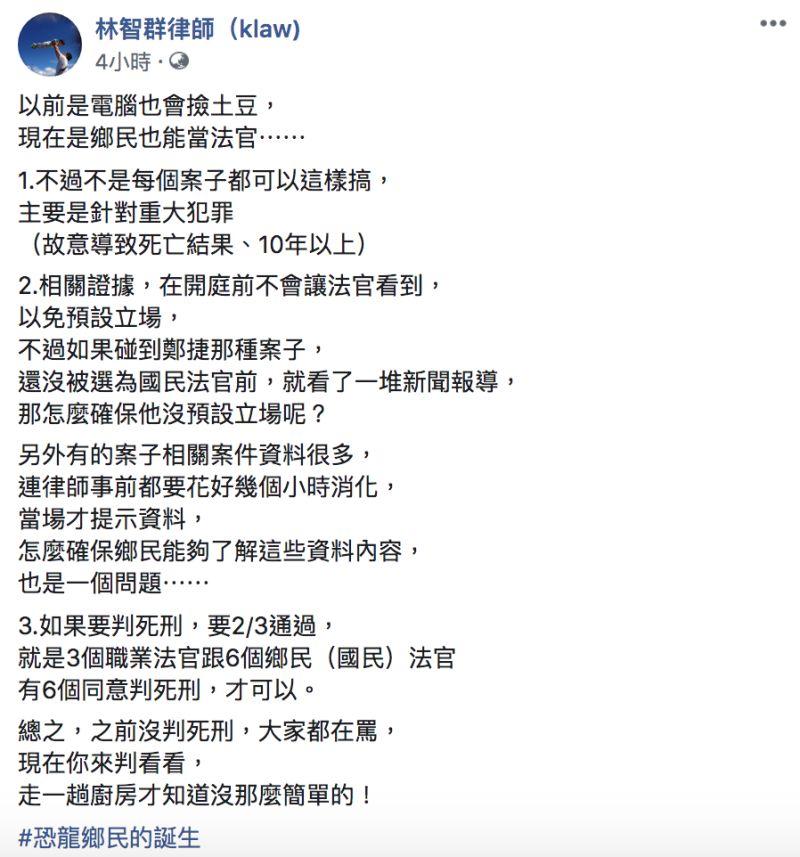▲林智群發文全文。(圖/翻攝自林智群律師臉書)