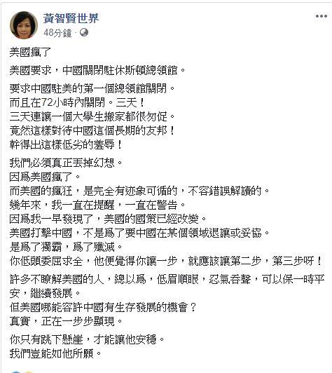 ▲(圖/翻攝黃智賢臉書)