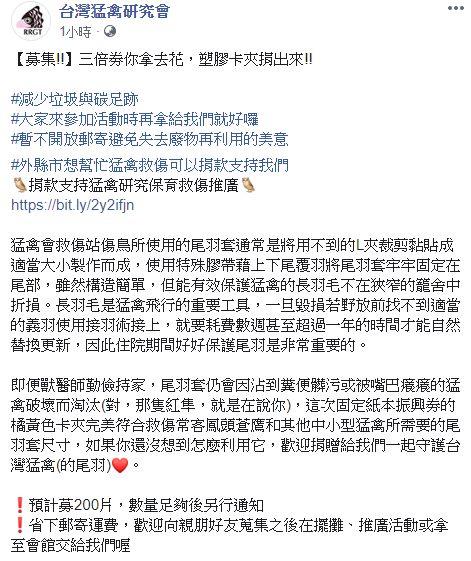 ▲(圖/翻攝台灣猛禽研究會臉書)