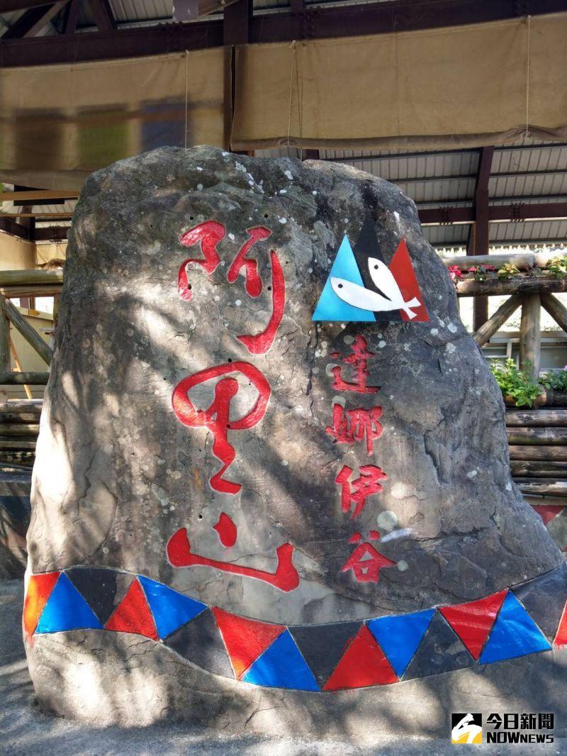 ▲海拔5百公尺的達娜伊谷,依照鄒族原住民的語言就是忘記憂愁,也就是忘憂谷的意思。(圖/記者康子仁攝)