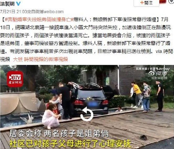 ▲湖北襄陽日前發生一起迎娶禮車不幸撞死幼童的意外。(圖/翻攝自法新網微博)
