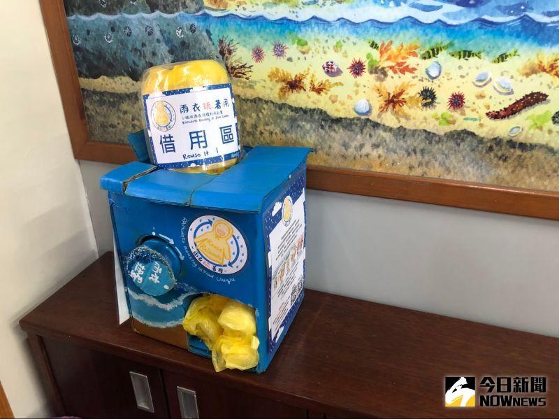 ▲琉島傳奇工作團隊則發起「雨衣琉著用」行動,希望可以減少旅客資源浪費。(圖/記者陳致宇攝)