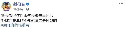 ▲劉柏君全文。(圖/劉柏君臉書)