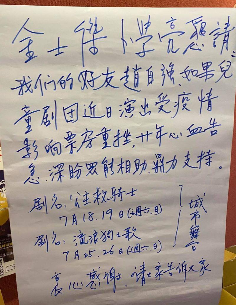 ▲卜學亮PO出一張手寫的海報,替如果兒童劇團推票。(圖/卜學亮臉書)