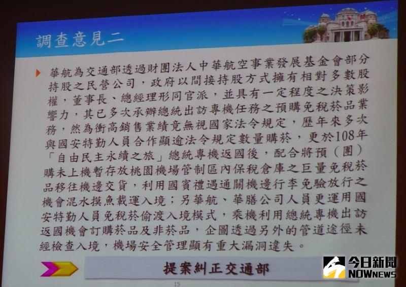 ▲監院通過糾正外交部、交通部、財政部關務署。(圖/記者呂炯昌攝.2020.07.23)