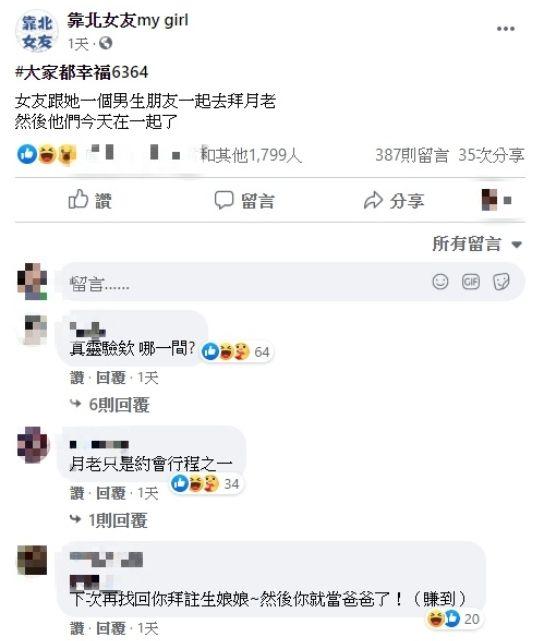 ▲網友在臉書粉絲專業《靠北女友》中發文。(圖/翻攝自臉書粉絲專業《靠北女友》)