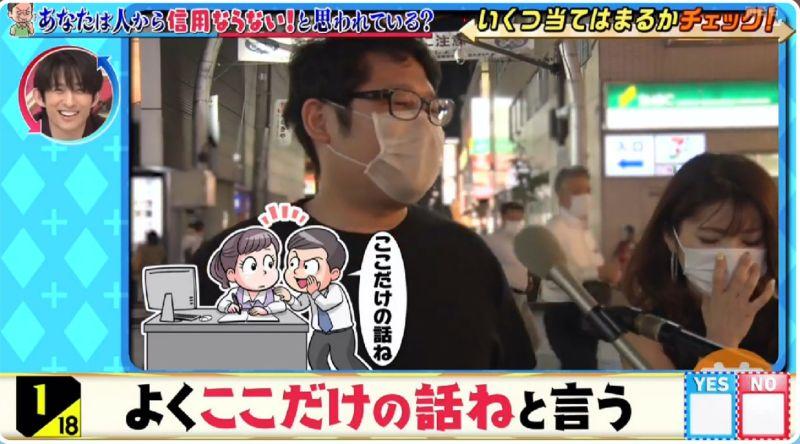 ▲日本綜藝節目調查,列出虛偽「雙面人」的