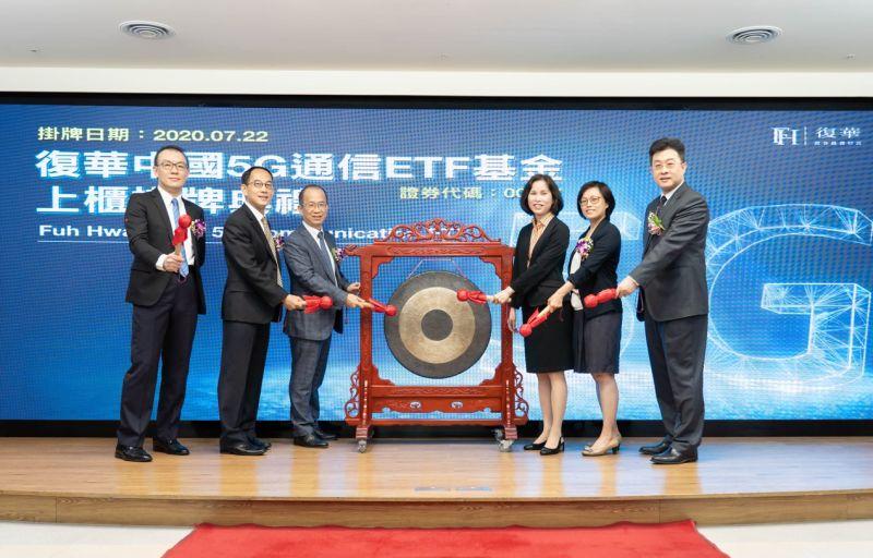 首檔中國5GETF熱募72億元 刷新A股ETF IPO紀錄