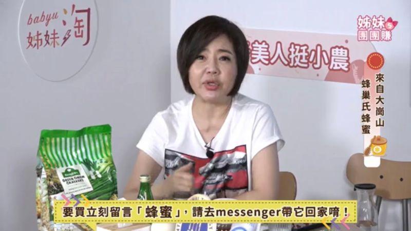 ▲于美人現身直播平台,叫賣台灣在地農產品。(圖/姊妹團團賺臉書)