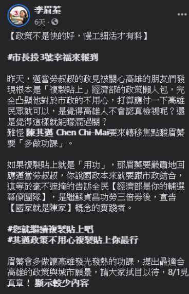 ▲網友翻出一禮拜前李眉蓁的臉書貼文。(圖/翻攝李眉蓁臉書)