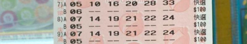 ▲網友用電腦選號卻買到兩組一模一樣的號碼。(圖/翻攝自批踢踢)