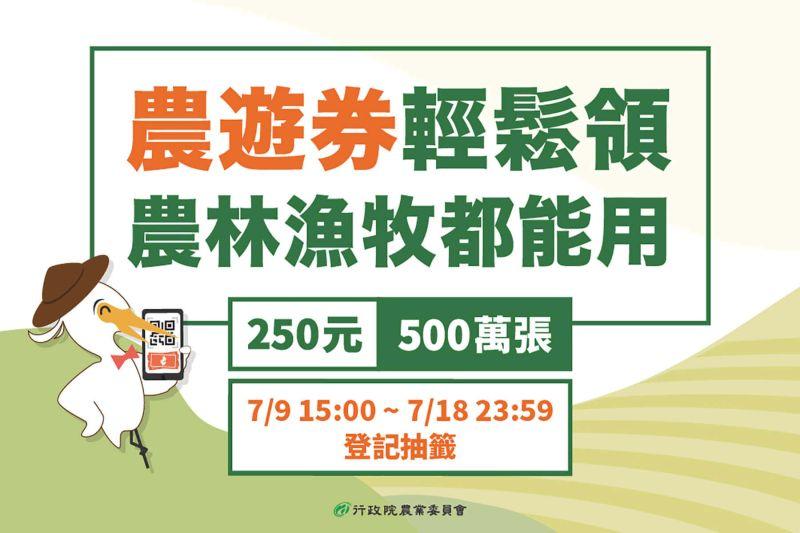 農遊券發出500萬份 農委會:帶動<b>商機</b>突破2億元
