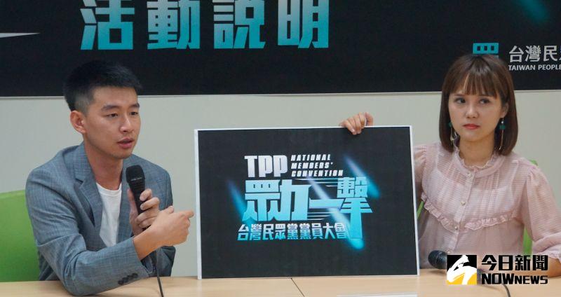 ▲台灣民眾黨8月2日將召開黨員大會,今日召開記者會說明黨員大會。(圖/民眾黨提供)