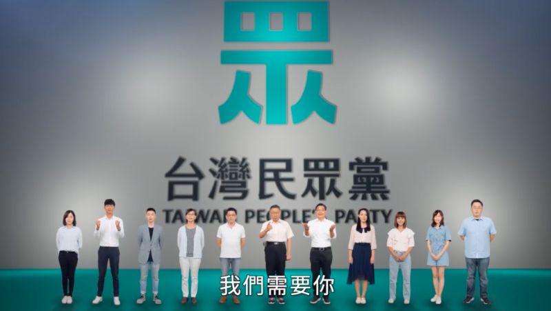 ▲台灣民眾黨8月2日將召開黨員大會,黨主席柯文哲拍攝影片呼籲黨員踴躍參加。(圖/民眾黨提供)
