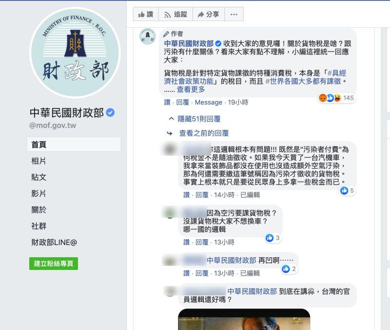▲網友對財政部四點聲明表示不滿。(圖/翻攝自財政部臉書)