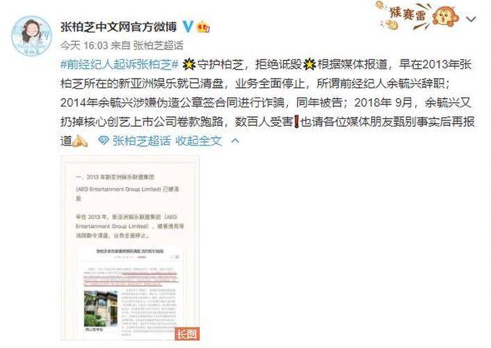 ▲▼張柏芝回應控訴,並指出新亞洲娛樂早已清盤。(圖/張柏芝微博)