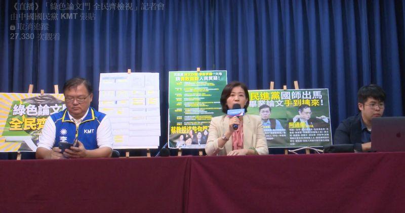 藍綠互揭論文爭議 國民黨:蘇嘉全論文大幅抄襲