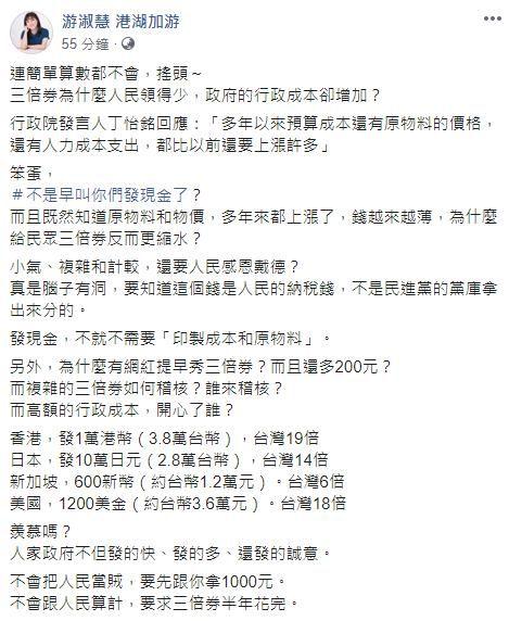 ▲游淑慧臉書錳酸民進黨是「笨蛋」,直言早說要發現金。(圖/翻攝自游淑慧臉書)