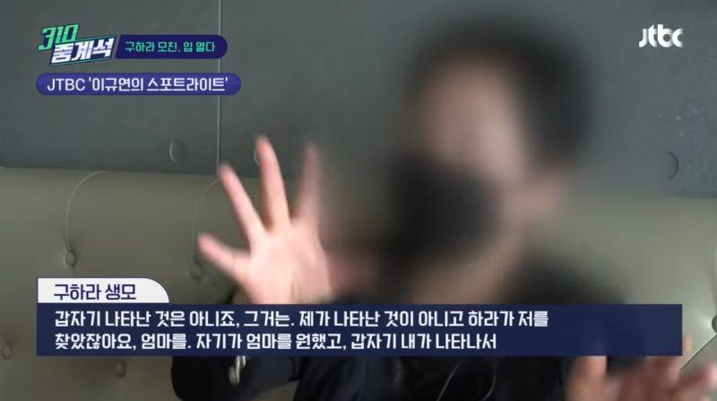 ▲具荷拉媽媽接受JTBC電視台訪問。(圖/