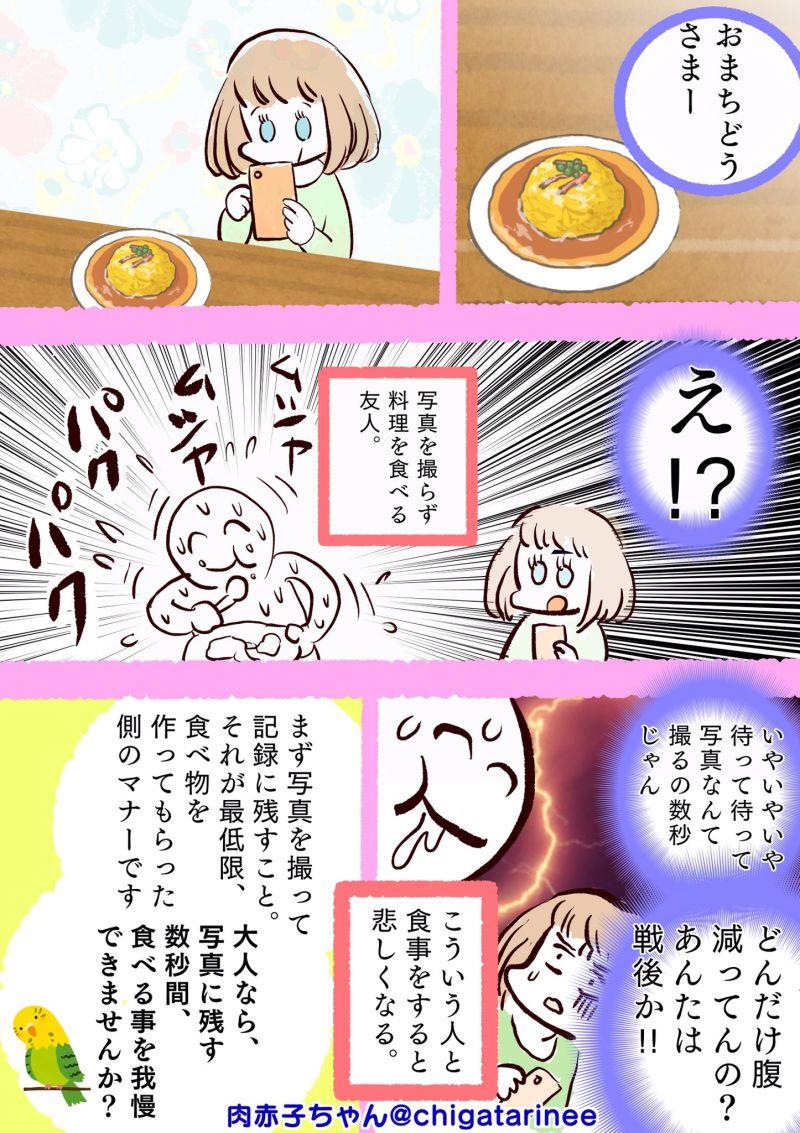 ▲日本女網友用漫畫表達心情,認為先拍照再吃飯才是應該的用餐禮儀。(圖/翻攝自@chigatarinee的推特)