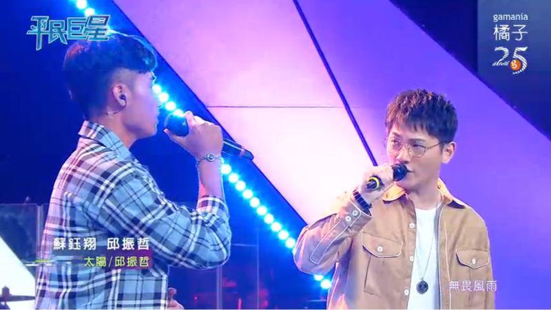 ▲蘇鈺翔(左)與邱振哲(右)合唱網路神曲《太陽》。(圖/翻攝平民巨星)