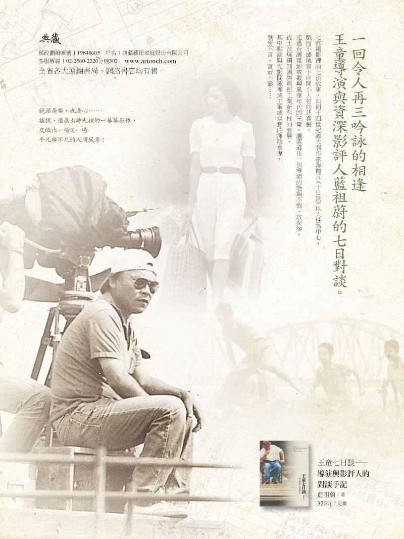 ▲▼資深影評人藍祖蔚為王童導演出書《王童七日談—導演與影評人的對談手記》。(圖/典藏藝術家庭提供)