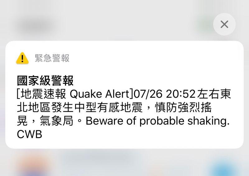 ▲國家級警報大響,今(26)晚間20:52東部發生有感地震。