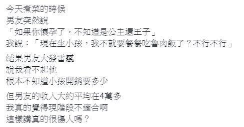 ▲女網友於臉書社團「爆怨公社」貼文。(圖/翻攝自臉書社團「爆怨公社」)