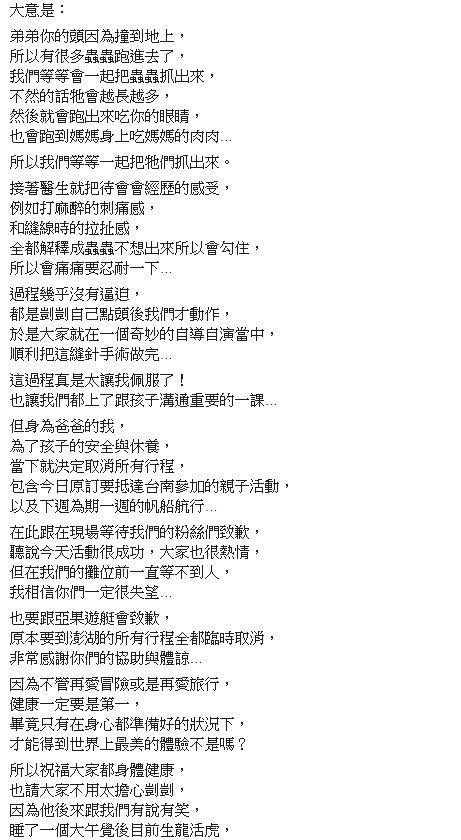 ▲宥勝全文。(圖/宥勝臉書)